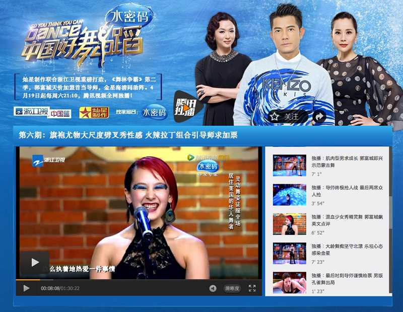by: SUBMITTED PHOTO: JANE KELLY - Lake Oswego dancer Shannon Kelly, 13, is a contestant in the TV show So You Think You Can Dance China. This is a shot from the TV shows website.